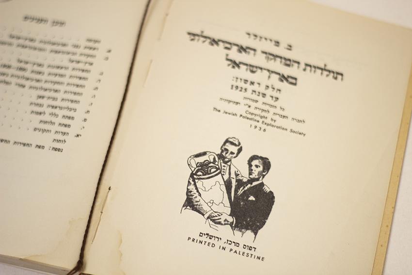 תולדות המחקר הארכאולוגי בארץ ישראל